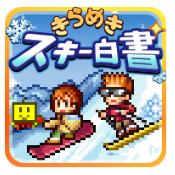 闪光滑雪白皮书 v1.0.2 破解版下载