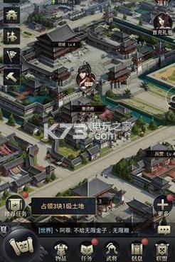 三国群英传霸王之业 v1.9.1 官网下载 截图