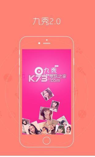 九秀美女直播 v3.5.1 下载 截图