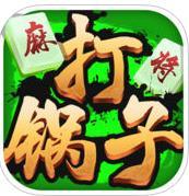 榆林麻将打锅子下载v1.5