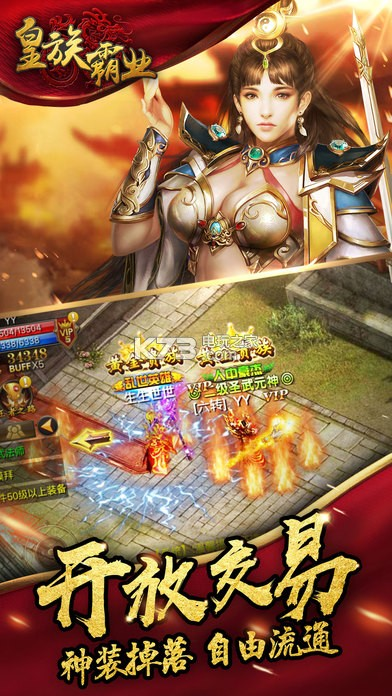 皇族霸业 v1.2.1 手游下载 截图