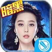 暗黑黎明2官网新春版下载V3.5.0
