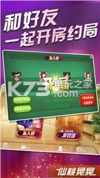 仙桃晃晃众游棋牌 v2.4 安卓正版下载 截图