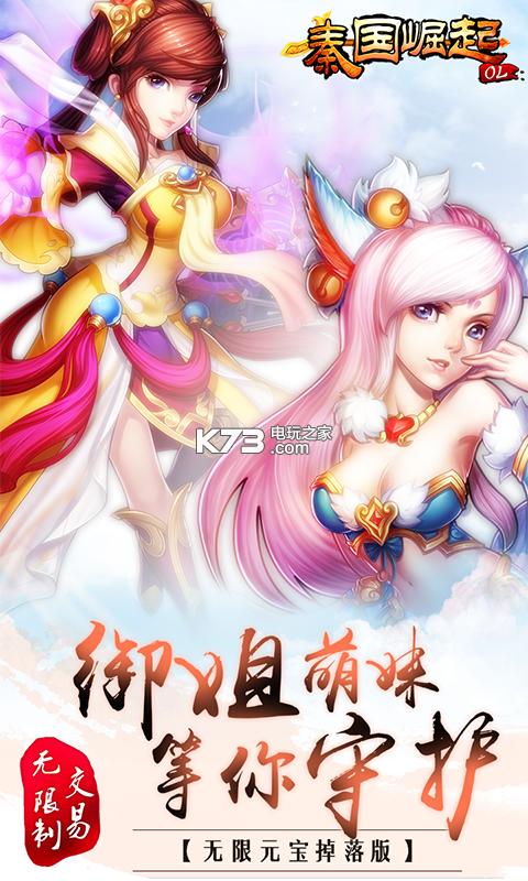 秦国崛起ol v1.1.0 手游下载 截图