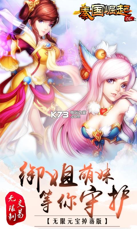秦国崛起OL v1.1.0 UC版下载 截图