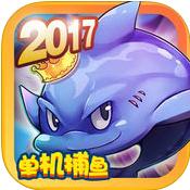 捕鱼高手千炮版官网下载v1.1
