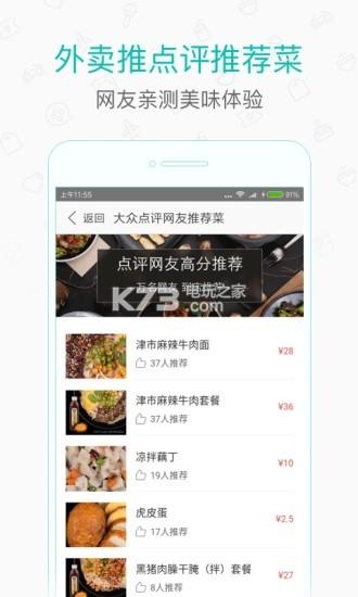美团外卖 v6.6.7 下载 截图