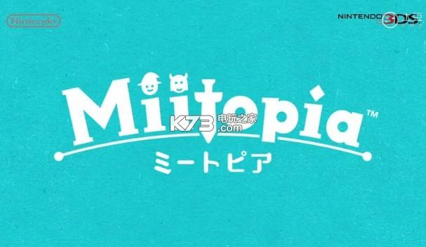 Miitopia 全26件服装存档下载 截图