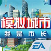 模拟城市我是市长 v1.3.29 破解版下载
