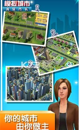 模拟城市我是市长 v0.17.180425.6392 破解版下载 截图