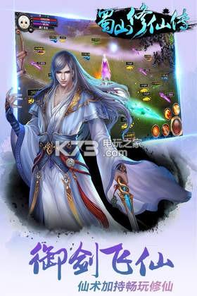 蜀山修仙传 v11.3 百度版下载 截图
