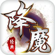 灵山降魔下载v1.1