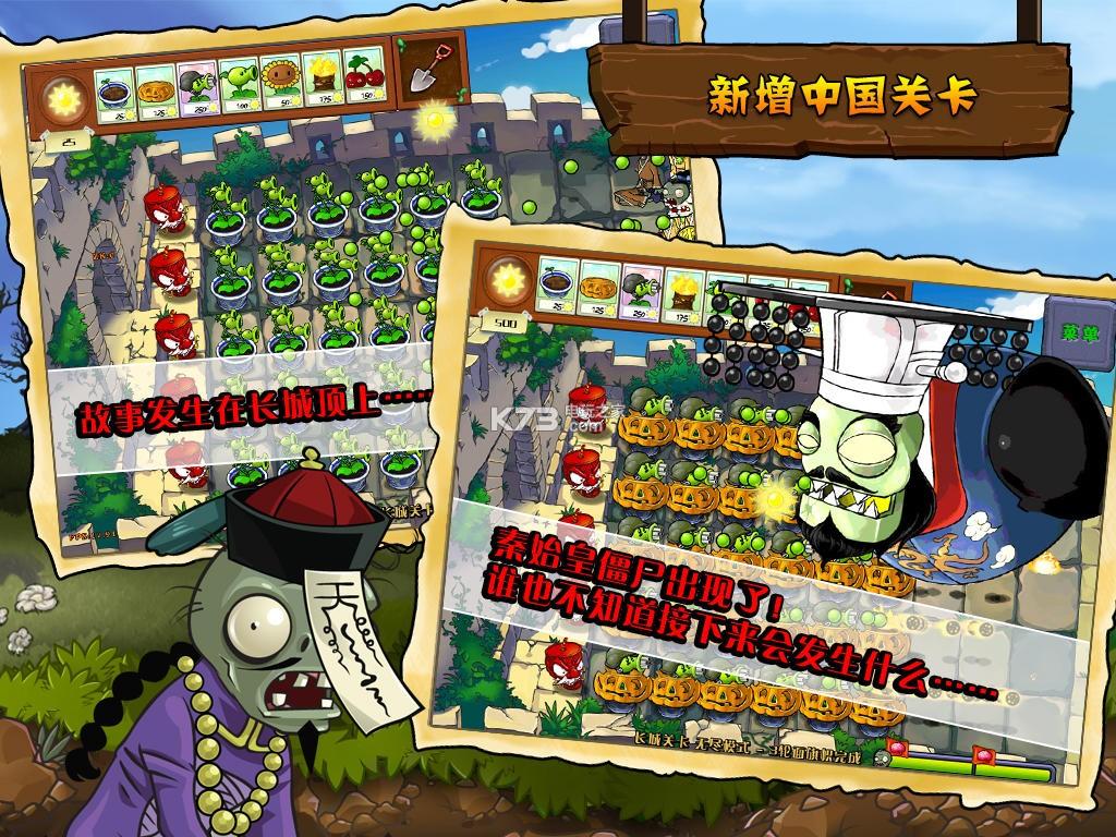 游戏介绍: 《植物大战僵尸hd版》是宝开推出在中国地区的一款可爱僵尸