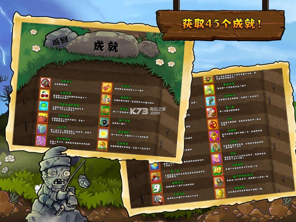 ios好玩的动作游戏_植物大战僵尸hd中国版下载-植物大战僵尸hd中文版下载-k73游戏之家