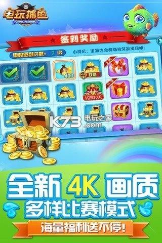 电玩捕鱼 v4.0 九游版下载 截图