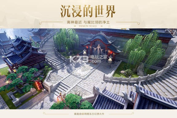 镇魔曲手游 v1.1.3 安卓版下载 截图