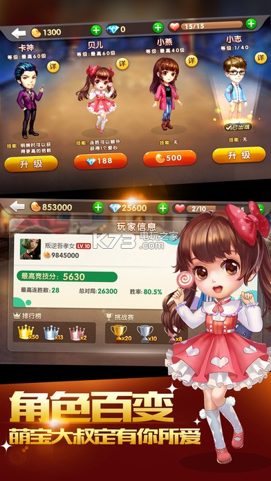 腾讯欢乐斗地主 v5.102.001 官网下载 截图