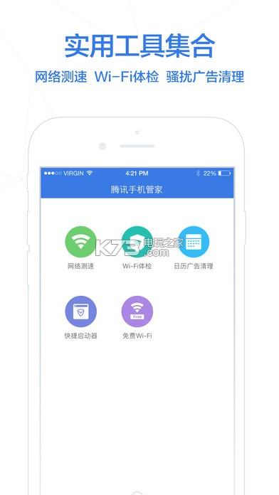 腾讯手机管家 v7.4.0 官方下载 截图