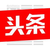 今日头条官网下载v6.4.0