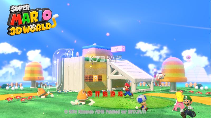 超级马里奥3d世界 汉化版下载 截图
