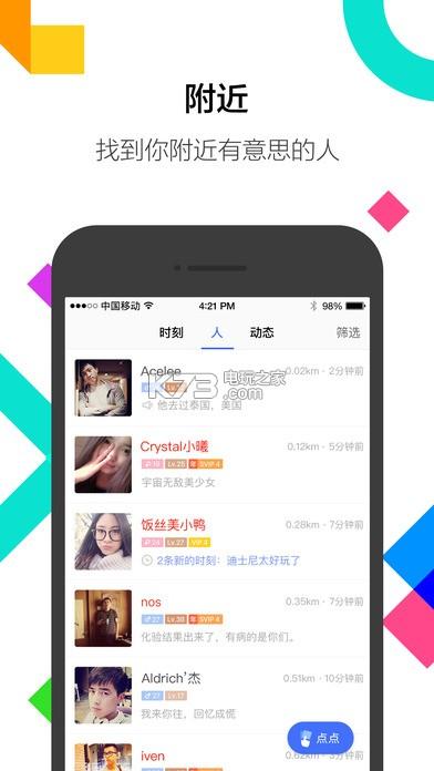 陌陌 v8.7.1 官方下载 截图