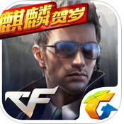cf手游2017麒麟贺岁 v1.0.16 下载