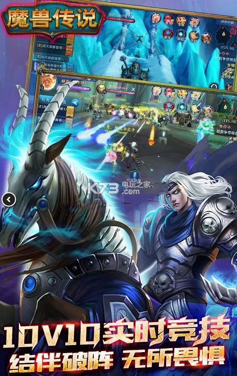 魔兽传说 v6.13.4 九游版下载 截图