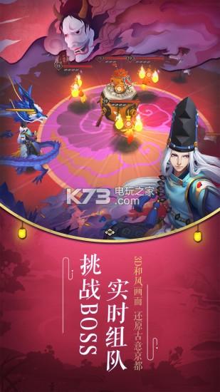 阴阳师 v1.0.16 官网新年祭版下载 截图
