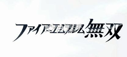 火焰纹章无双 美版下载 截图