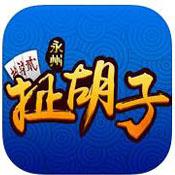湖南永州扯胡子 v1.0 手机版下载