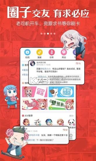 漫画岛 v4.9.03 下载安装手机版 截图