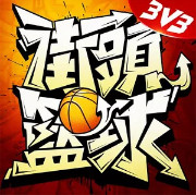 街头篮球手游港台版下载【带数据包】v1.0.5