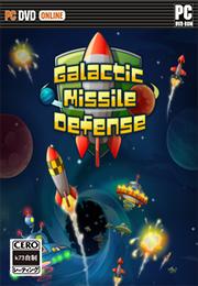 银河导弹防御 破解版下载