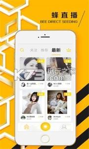 蜂直播 v3.1.3 app下载 截图