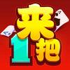 来一把扑克 v1.2 下载