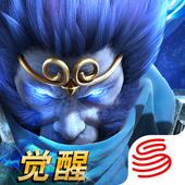 乱斗西游2 v1.1.26 网易版下载