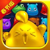 开心消消乐 v1.58 春节版下载