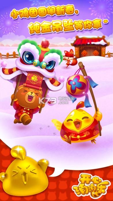 开心消消乐 v1.56 春节版下载 截图