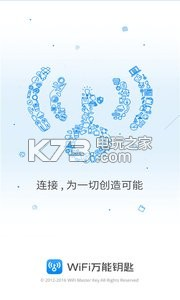 wifi万能钥匙 v4.2.68 下载 截图