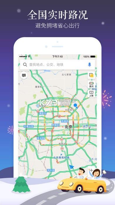 提供高德地图带来的便利导航等功能.