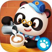 熊猫博士咖啡馆苹果版下载