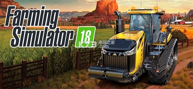 模拟农场18 中文版下载 截图