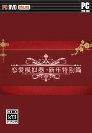 恋爱模拟器新年特别篇下载