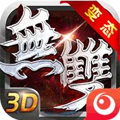 全民无双九游版下载v1.3.0.19
