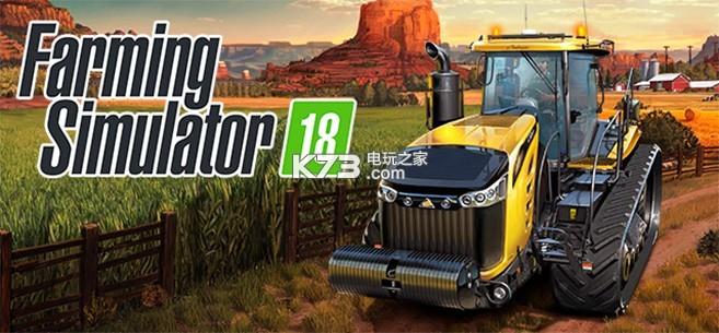模拟农场18 美版预约 截图