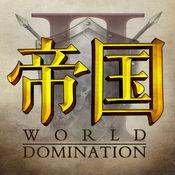 帝国2群雄崛起官方下载v1.5.0