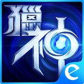 猎神联盟安卓下载v1.15.0