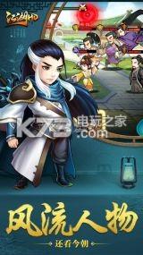 真江湖hd v2.19 九游版下载 截图