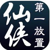 仙侠第一放置修改版下载v1.0