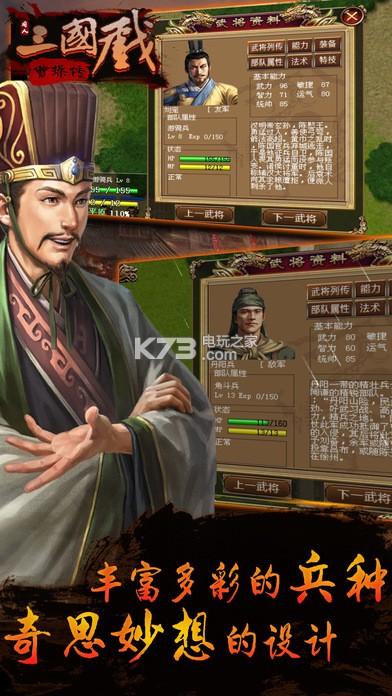 三国戏曹操传 v1.2.01 手机版下载 截图